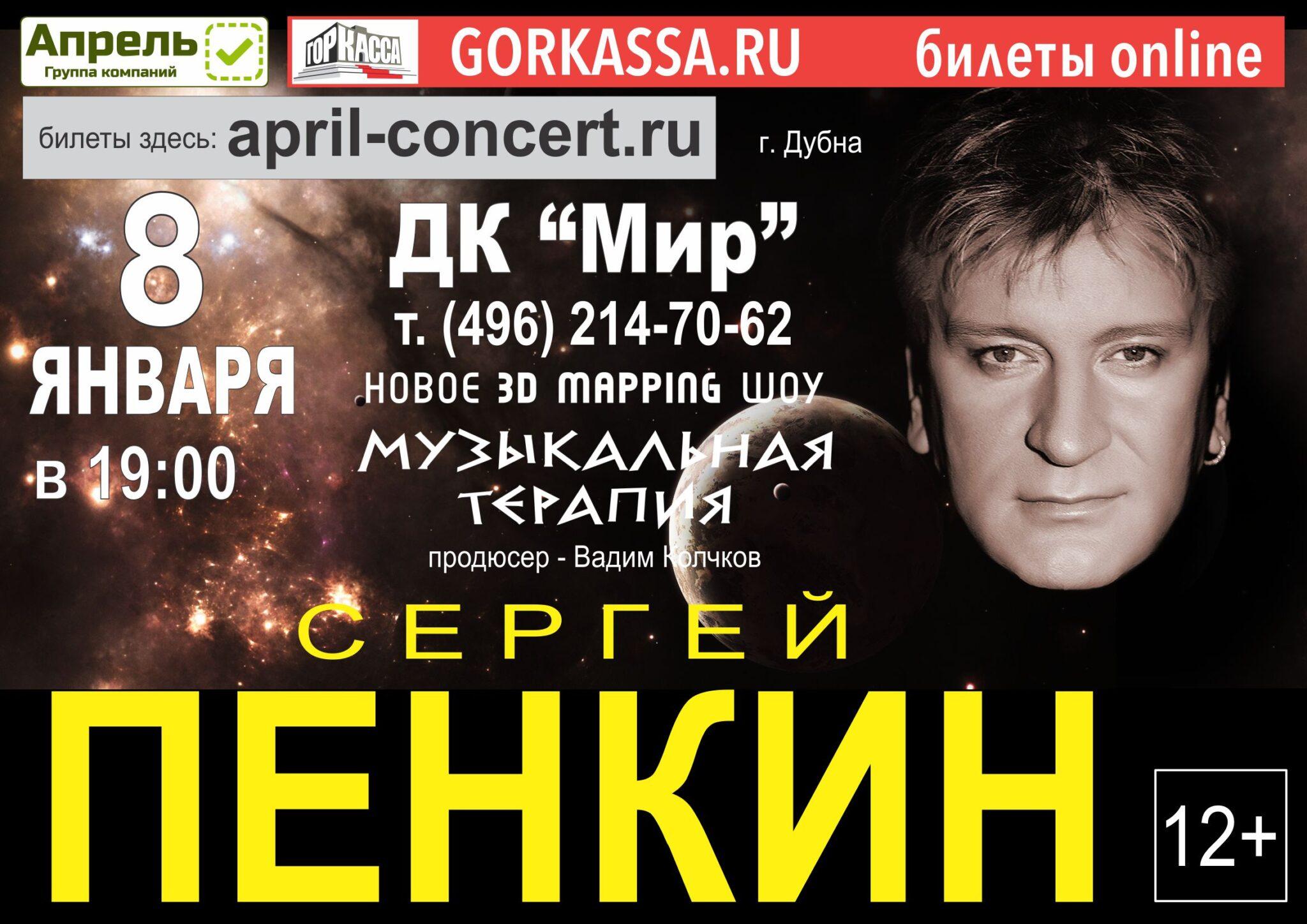 Сергей Михайлович Пенкин