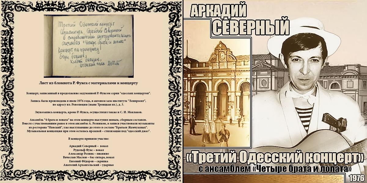 Аркадий Дмитриевич Северный