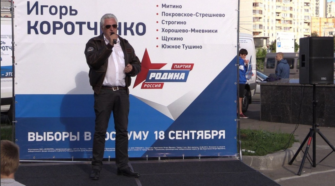 Игорь Юрьевич Коротченко
