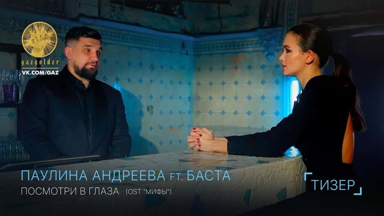 Баста (Василий Вакуленко)