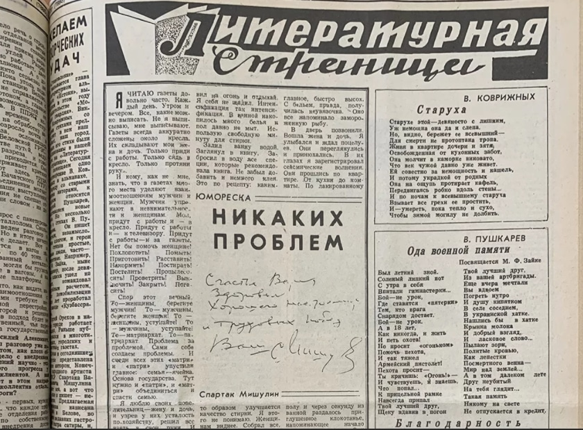 Спартак Васильевич Мишулин