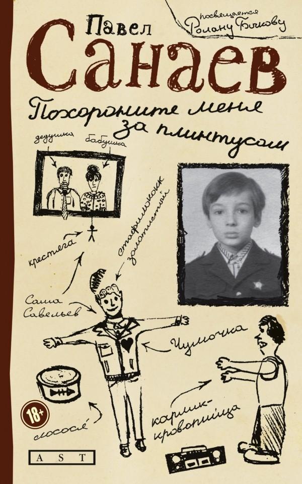 Павел Владимирович Санаев