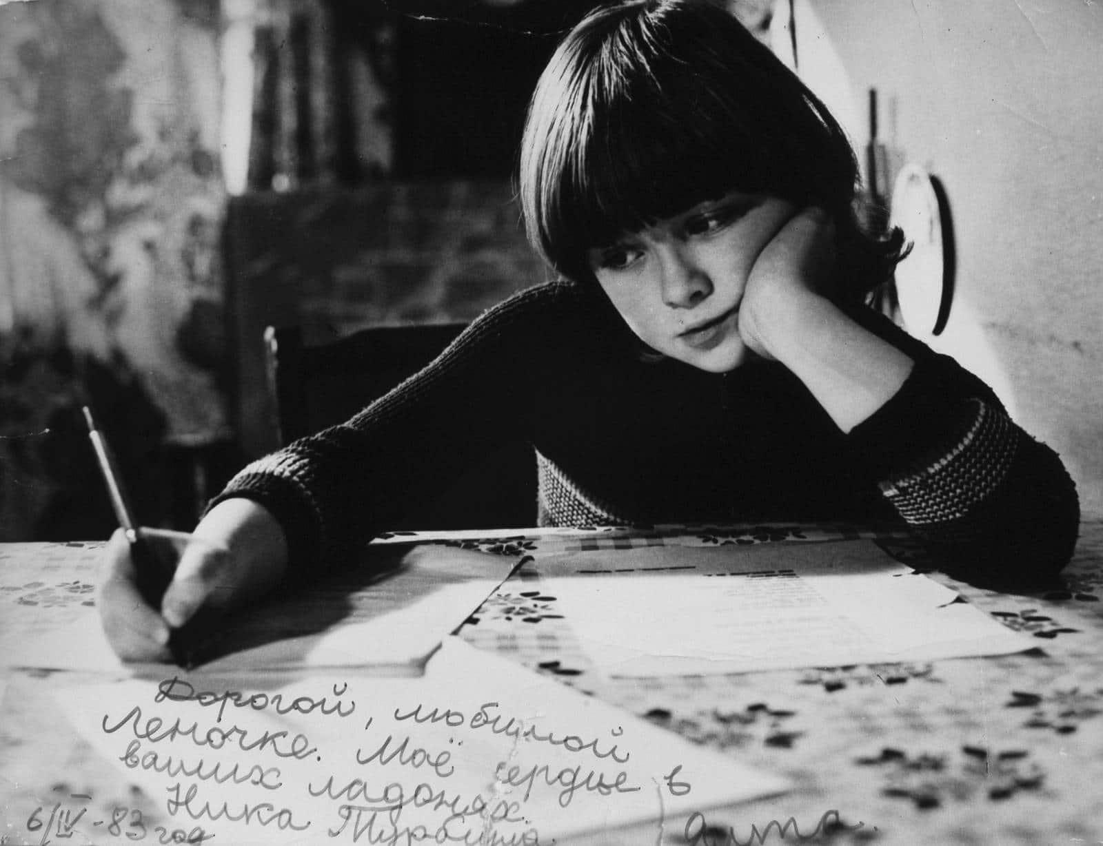 Ника Георгиевна Турбина