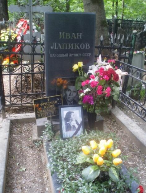 Иван Герасимович Лапиков