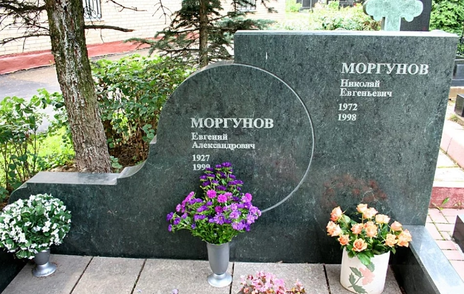 Евгений Александрович Моргунов