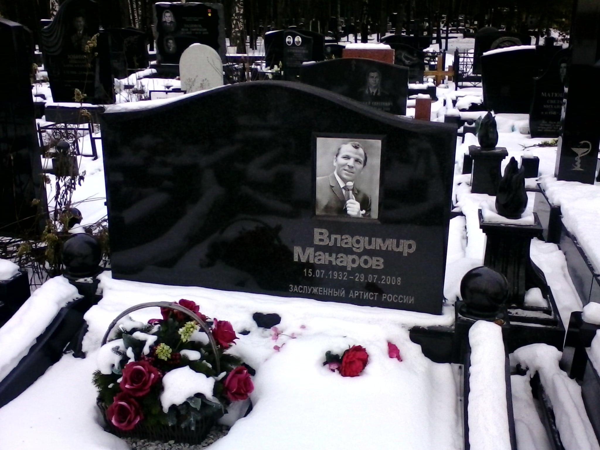 Владимир Павлович Макаров