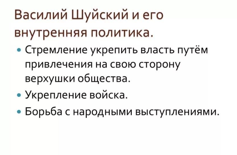 Василий IV Шуйский