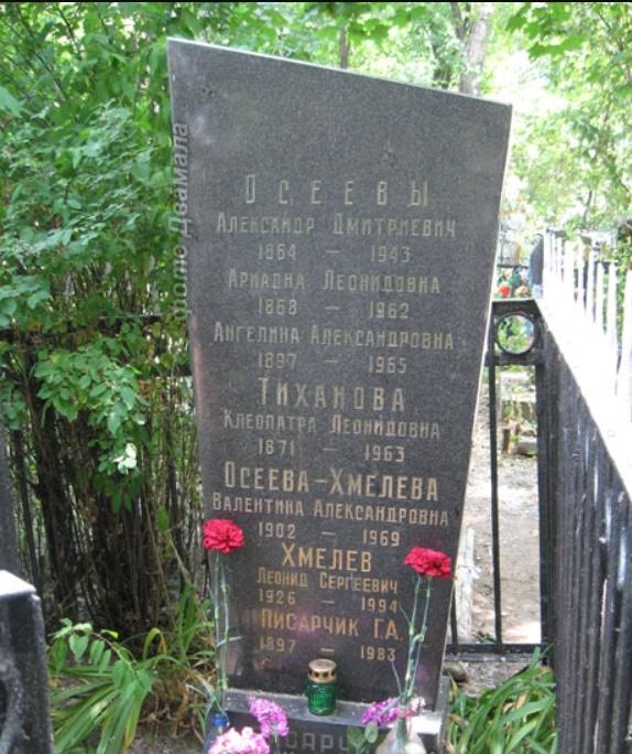 Валентина Александровна Осеева