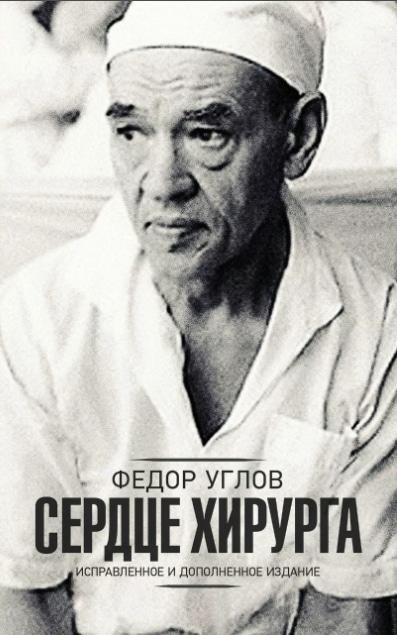 Фёдор Григорьевич Углов