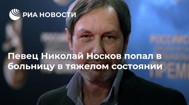 Николай Иванович Носков