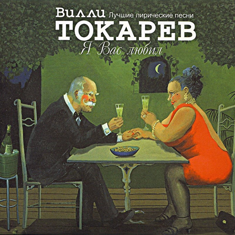 Вилли Иванович Токарев