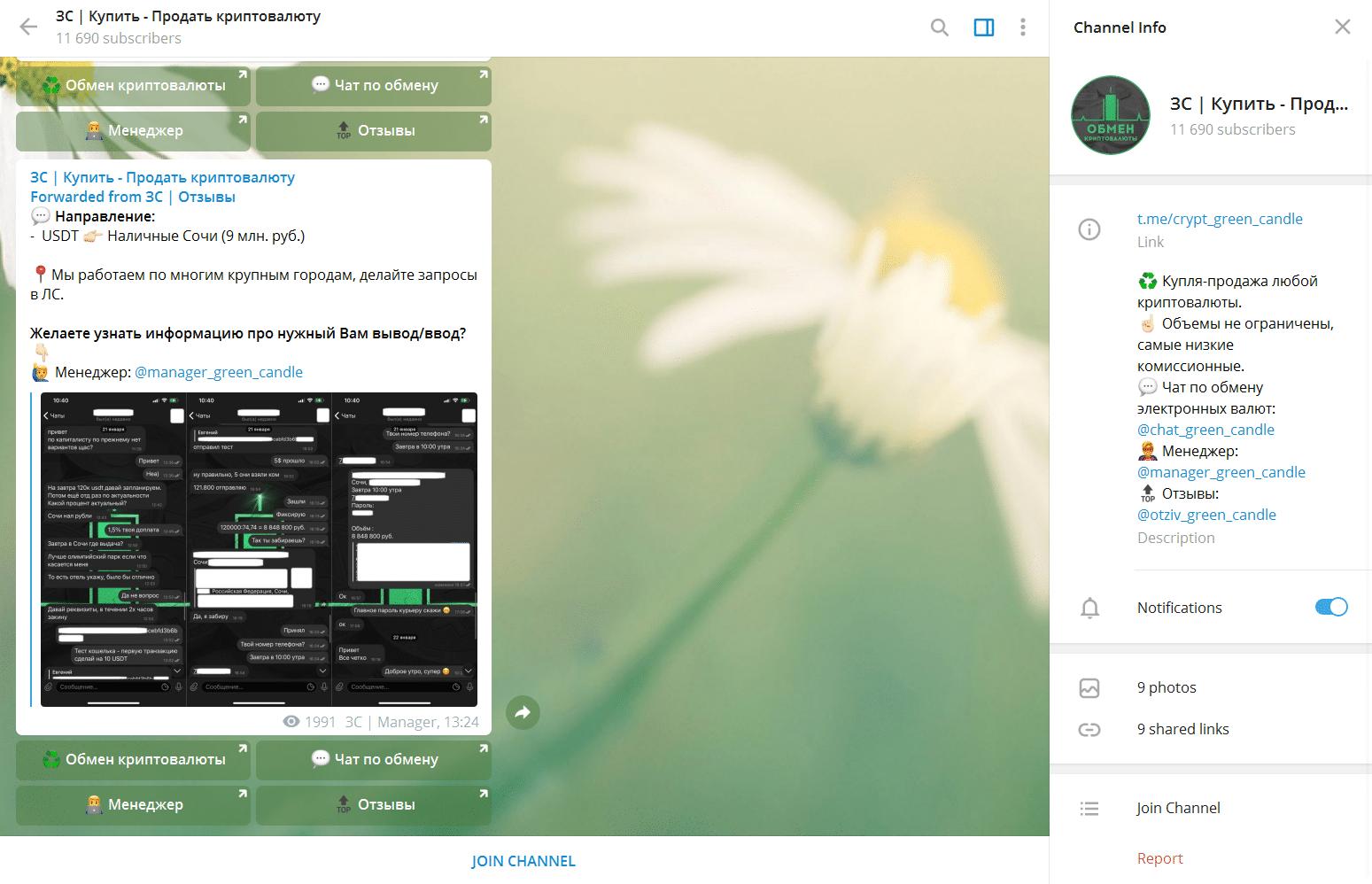 """Телеграм-канал обменника """"Зеленая свеча"""""""