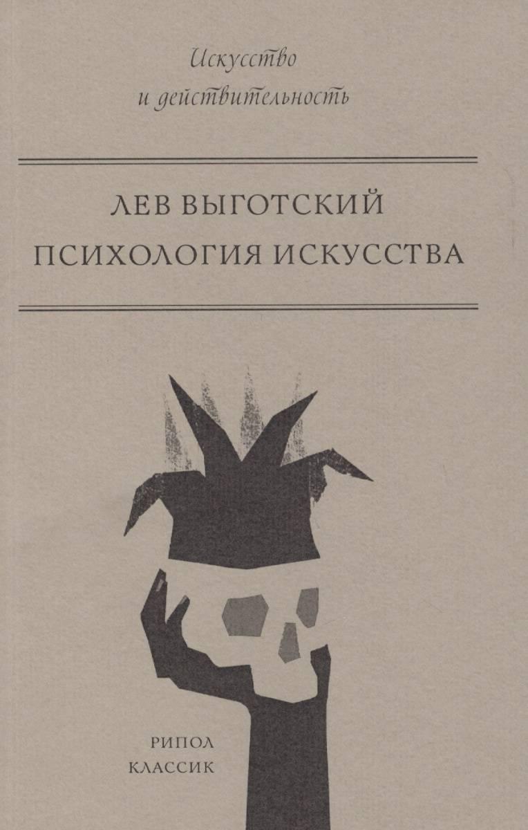 Лев Семёнович Выготский