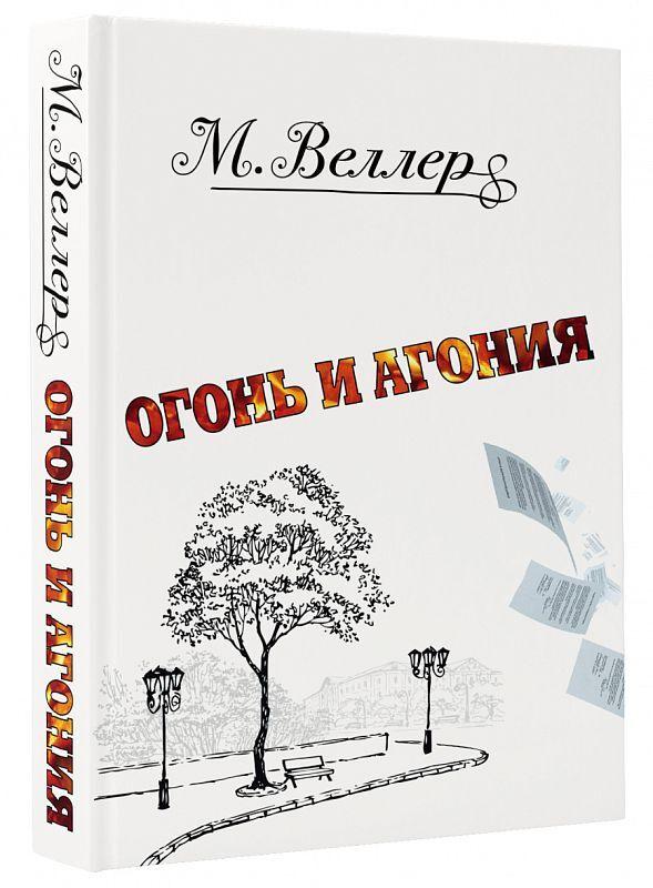 Михаил Иосифович Веллер