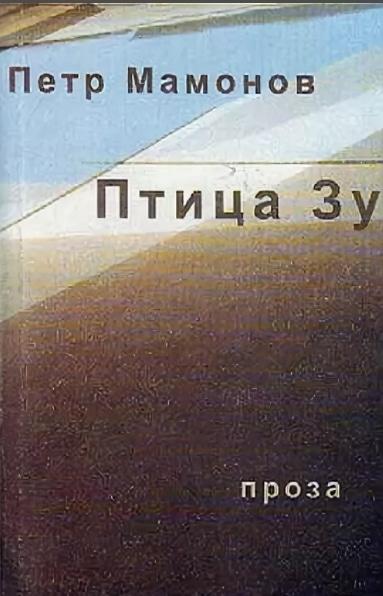 Пётр Николаевич Мамонов