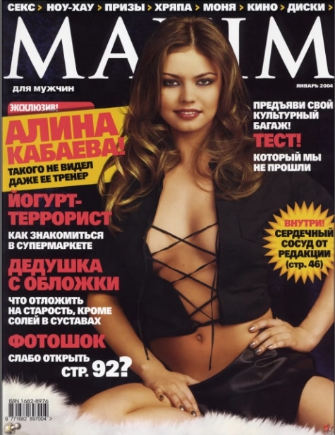 Алина Маратовна Кабаева