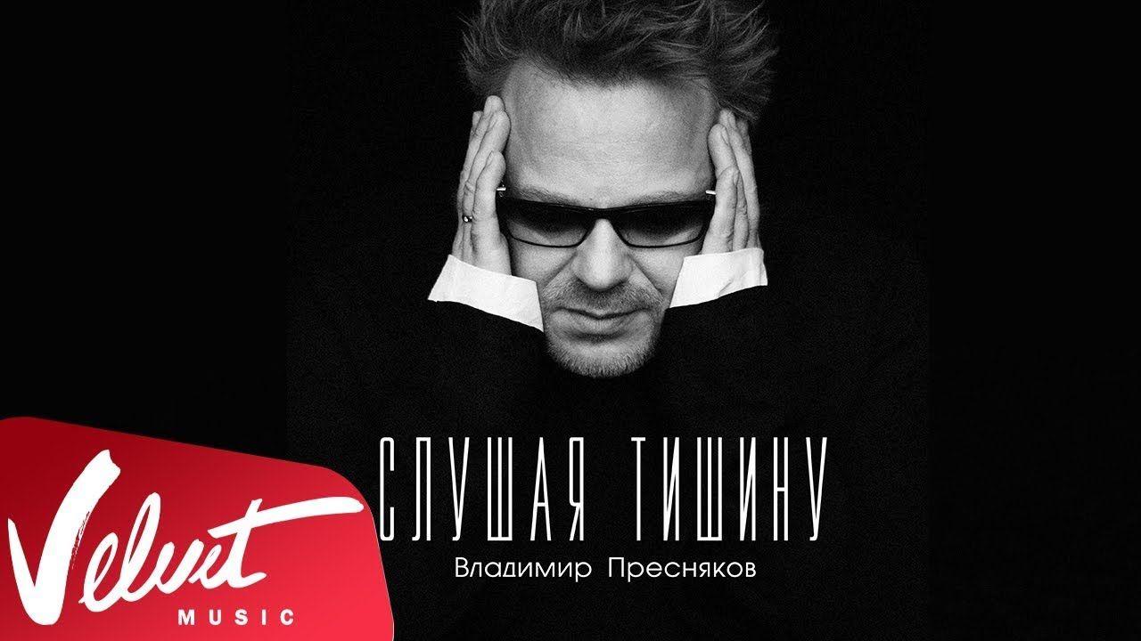 Владимир Владимирович Пресняков