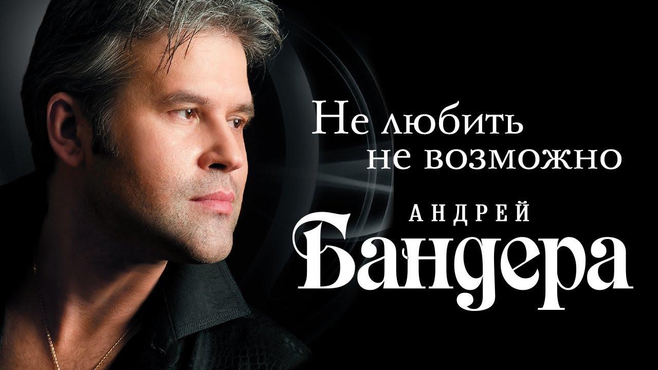 Андрей Бандера