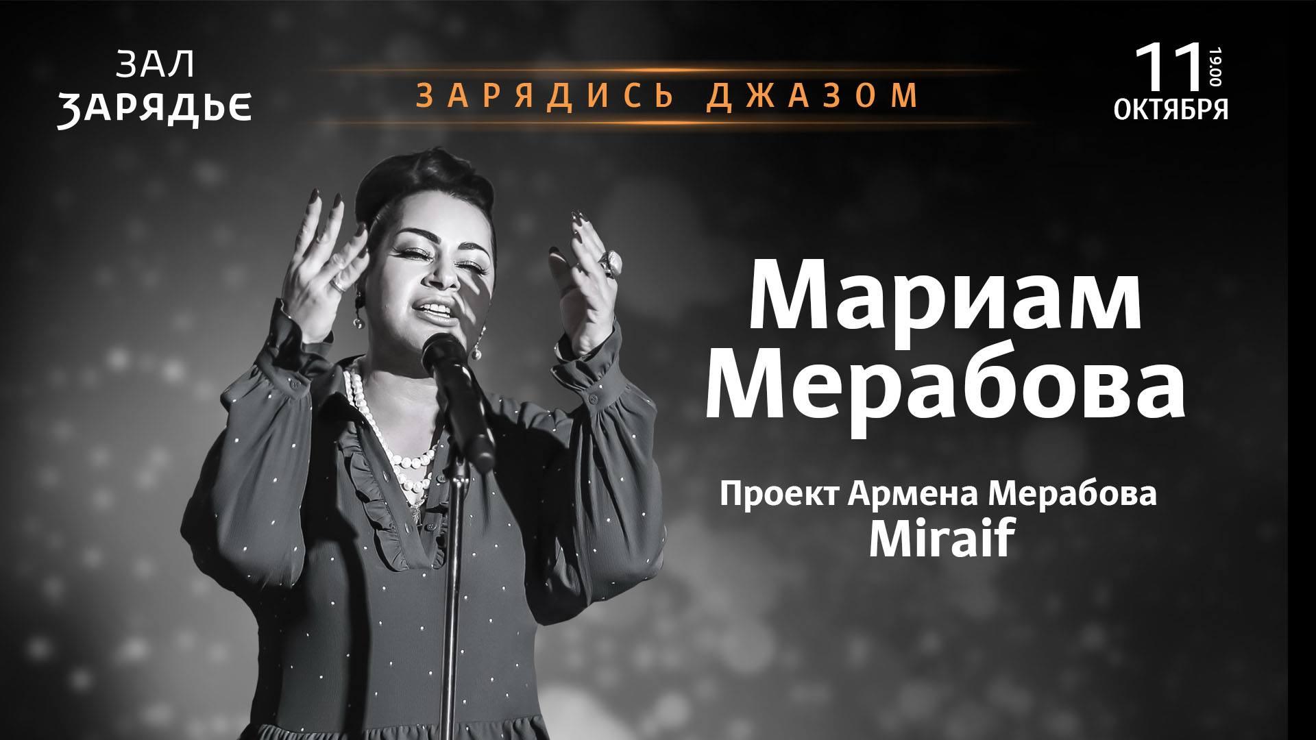 Мариам Ониковна Мерабова