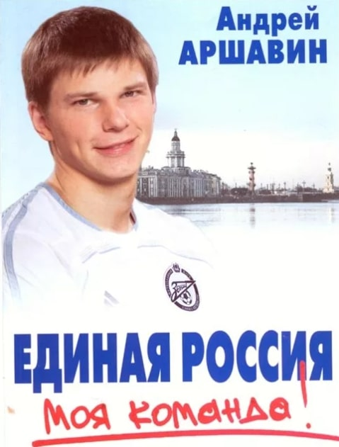 Андрей Сергеевич Аршавин
