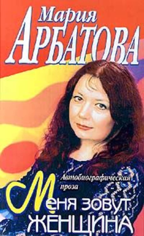 Мария Ивановна Арбатова