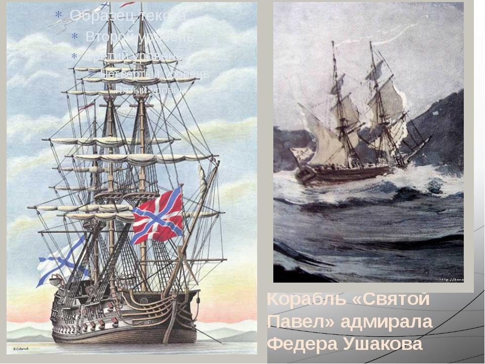 Федор Фёдорович Ушаков