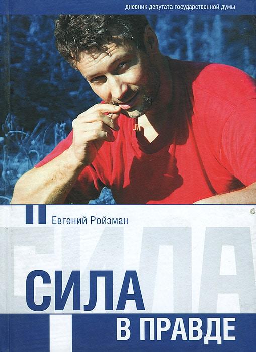 Евгений Вадимович Ройзман