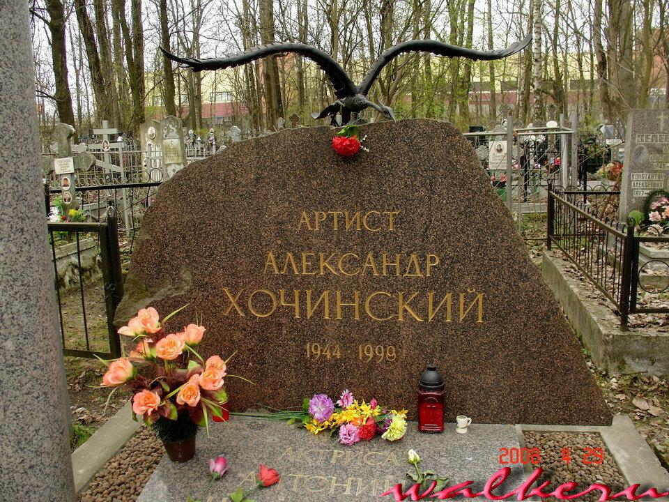 Александр Юрьевич Хочинский