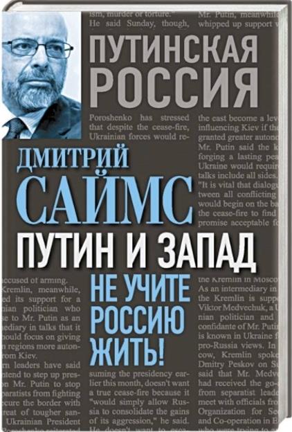 Дмитрий Константинович Саймс