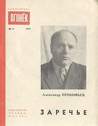 Александр Андреевич Прокофьев