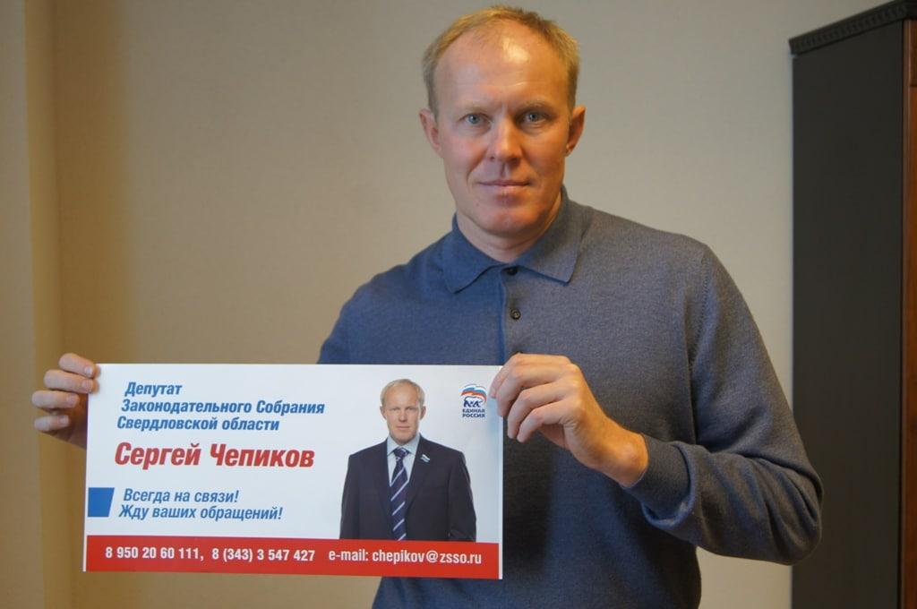Сергей Владимирович Чепиков