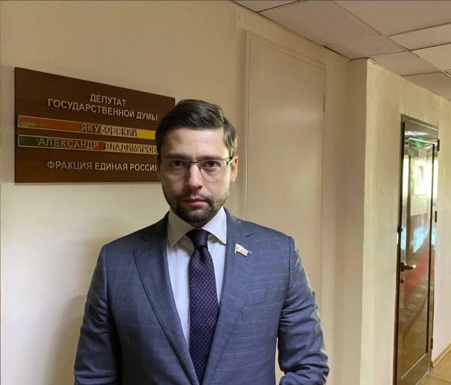 Депутат Александр Якубовский