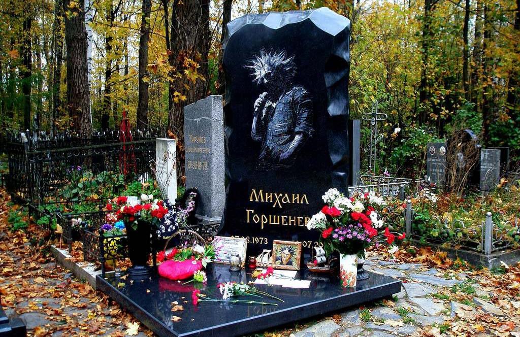 Михаил Юрьевич Горшенев