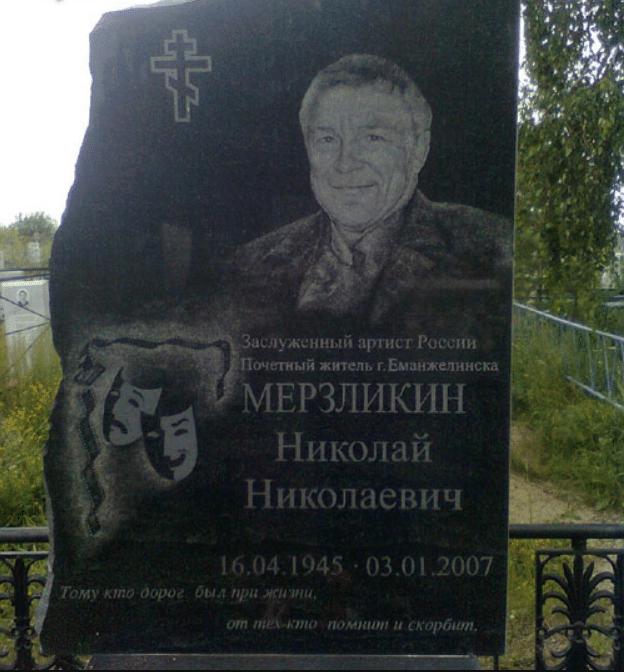 Николай Николаевич Мерзликин