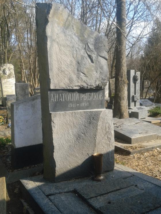 Анатолий Наумович Рыбаков
