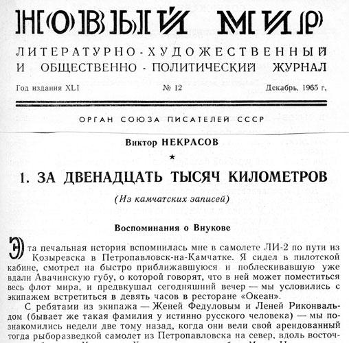 Виктор Платонович Некрасов