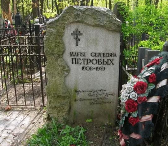 Мария Сергеевна Петровых