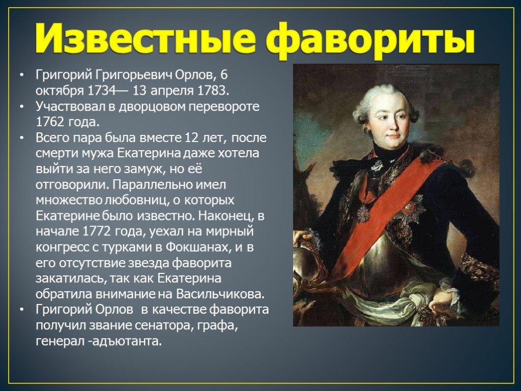 Григорий Григорьевич Орлов
