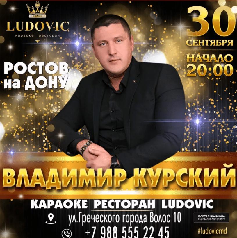 Владимир Курский