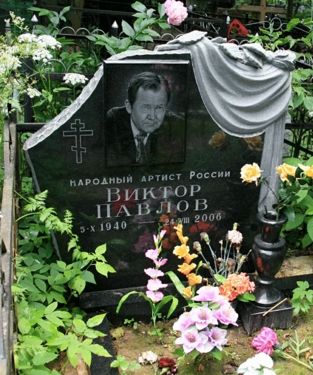 Виктор Павлович Павлов