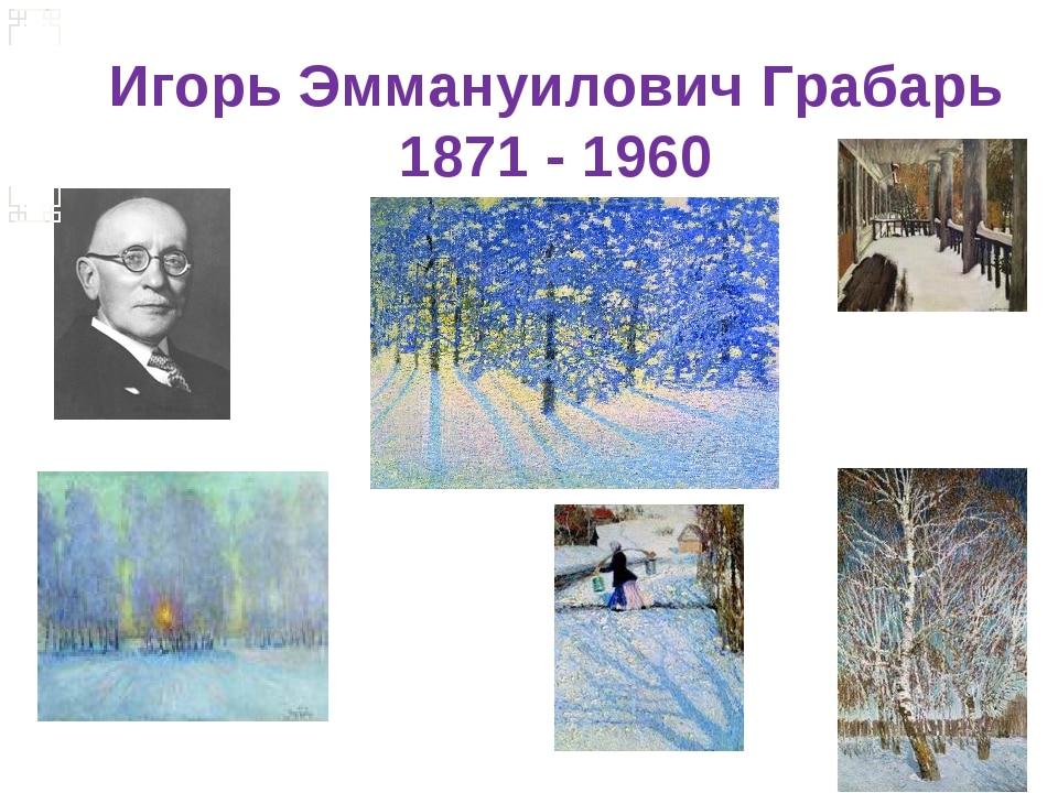 Игорь Эммануилович Грабарь